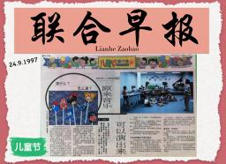 Newspaper New.006